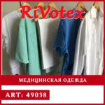 Медицинские халаты секонд – Медицинская одежда хенд оптом – Rivotex – сток фото
