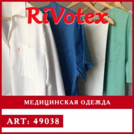 Медицинская одежда - Секонд оптом - Медицинские Халаты - оптовые цены Секонд Хенд оптом - фото