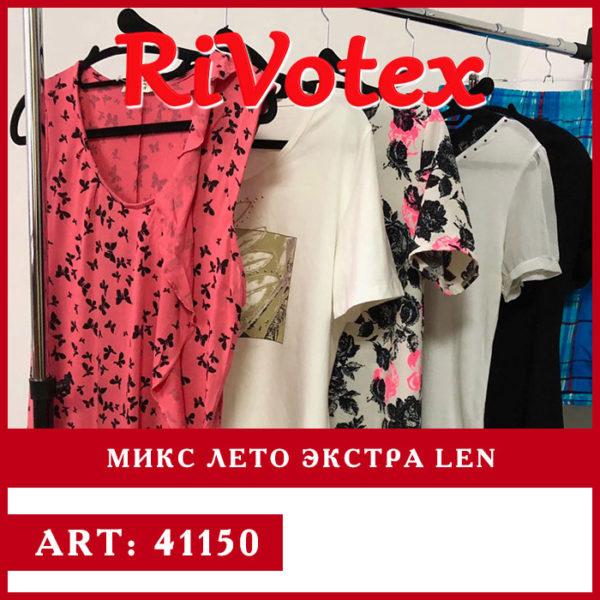 Микс одежда second секонд хенд – LEN – экстра оптом – Лето сезон – купить   летнюю одежду – картинка