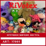Игрушки секонд хенд Ривотекс –  мягкие – сток – из европы картинка