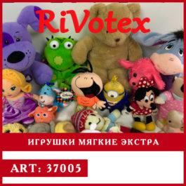 Игрушки секонд хенд Ривотекс - фото мягкие игры - сток - из европы - купить игрушки как новые