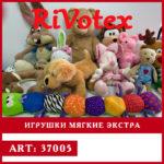 Игрушки мягкие экстра – Rivotex – секонд хенд – стоковые игрушки