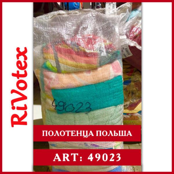 Недорогие полотенца оптом – Польша секонд хенд – Poland