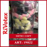 Пряжа – Нити 1 сорт – Секонд хенд – Ривотекс оптом – картинка