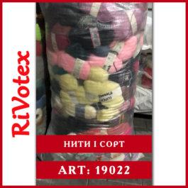 Пряжа - Нити 1 сорт - Секонд хенд - Ривотекс оптом - фото - заказать пряжу из европы - нитки