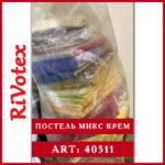 Постель из Польши секонд хенд – полотенца оптом, постельное белье