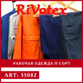 Рабочая одежда ІІ сорта - секонд хенд оптом - 200% оптовые цены, недорого купить одежду для роботы, рабочую - оптовый склад