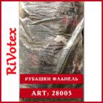 Рубашки фланель оптом секонд хенд Польша –   Ривотекс – картинки