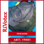 рюкзаки оптом backpack секонд хенд