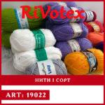 Нити 1 сорт, пряжа сток, Rivotex секонд хенд – оптовая продажа