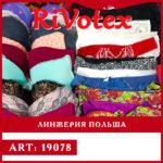 Женское белье Секонд из Польшы оптом – Viva   – Новое состояние – картинка