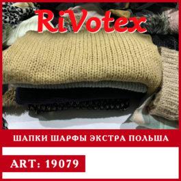 Шарфы екстра шапки Польша почти новые секонд хенд оптом
