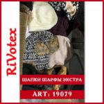Шапки шарфы экстра Польша сток