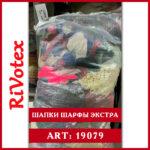 Шапки екстра шарфы Польша почти новые