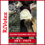Зимние шапки шарфы scarfs hat секонд хенд