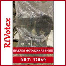 мотоцыклетные шлемы по оптовой цене - секонд хенд оптом