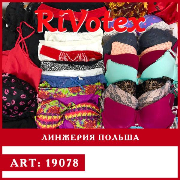 Женское белье секонд – Линжерия оптом Польша   – купить на складе картинка