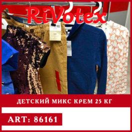 Детская одежда крем - состояние новое - секонд хенд - микс оптом - фото - детский секонд - оптовая продажа