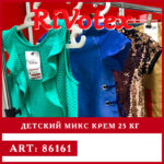 Одежда детская крем – Rivotex – секонд хенд сток – Европейский микс детский – картинка – купить дешево секонд