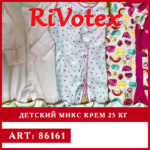 Детский крем одежда – Мешок 25 – Секонд хенд – оптовые цены картинка