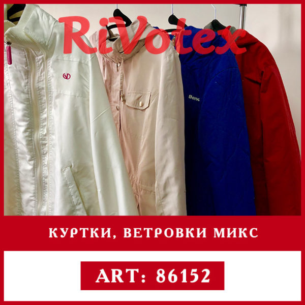 Секонд хен оптом ветровки, куртки микс Rivotex