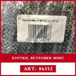 Секонд хен оптом куртки, ветровки микс Rivotex єтикетка