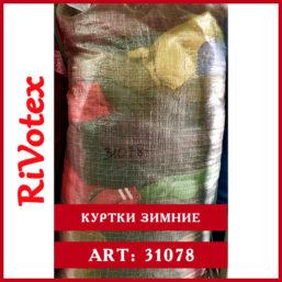 Секонд оптом куртки зимние в мешке Rivotex