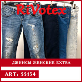 оптом джинсы женские extra rivotex