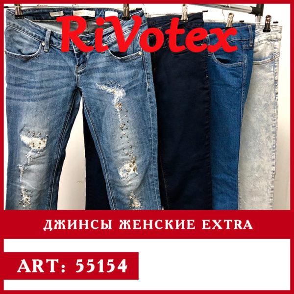 оптом джинсы женские extra
