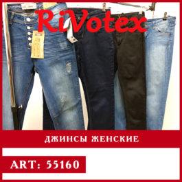 оптом rivotex джинсы женские секонд хенд
