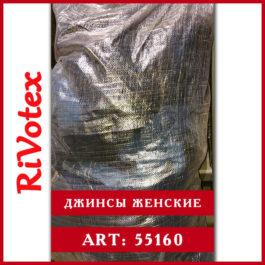 оптом rivotex джинсы женские секонд хенд в мешке