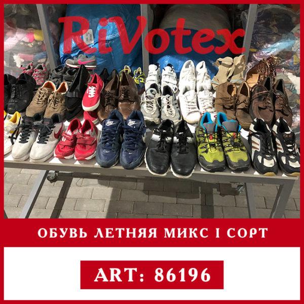 Стелаж женская, мужская обувь из Европы-Италия, Rivotex секонд хенд