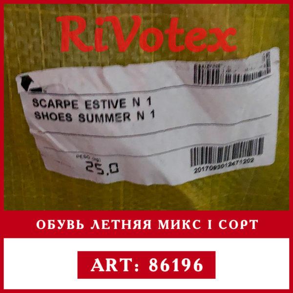 оригинальная етикетка секнод хенда с Европы летней обуви