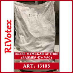 летняя Обувь мужская  мешок с товаром (размер 47+ VPC)  Секонд хенд оптом