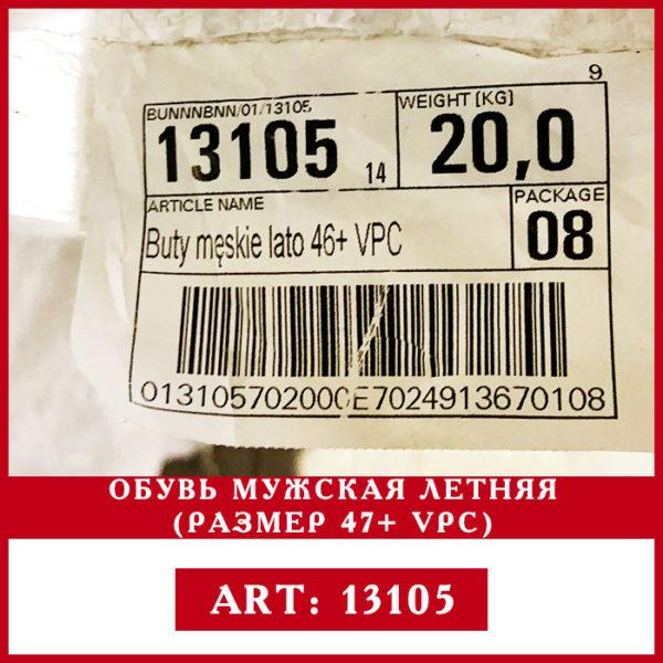 летняя Обувь мужская   из европы етикетка (размер 47+ VPC)  Секонд хенд оптом