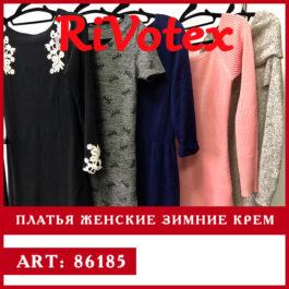 платья женские зимние крем секонд хенд оптом