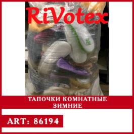 секонд хенд комнатные тапочки зимние оптом rivotex из Европы