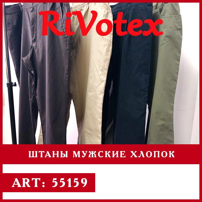 оптом rivotex штаны мужские хлопок second hend