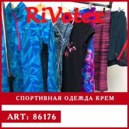 спортивная одежда крем secon hend оптом