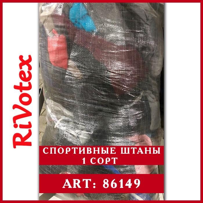 секонд спортивные штаны 1 сорт с англии в мешке rivotex оптом