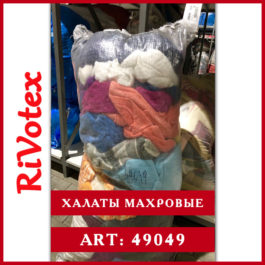 Купить флисовые халаты махровые секонд хенд оптом - Poland Польша