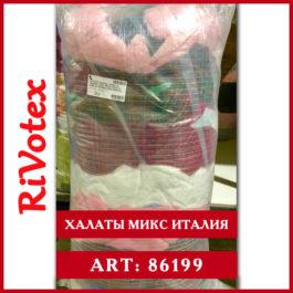 Халаты микс - секонд - Italy - хенд оптом - оптовая цена - Халат из Италии