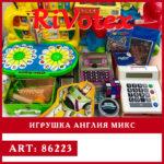 Игрушки из Англии – Игрушка Англия – Rivotex – секонд хенд – оптовая продажа картинка