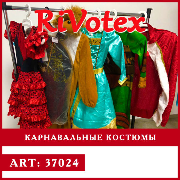 Карнавальные костюмы оптом – Poland секонд хенд