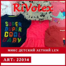 Летня одежда детская - Микс лен - секонд хенд фото - купить летнюю одежду
