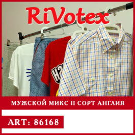Мужская одежда микс - мужские миксы секонд хенд rivotex - оптовая цена