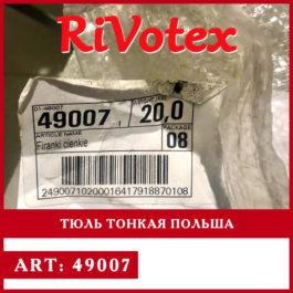 Тюль тонкая/тюли - Домашний текстиль - на кухню - для гостинной - секонд хенд оптом - Европейские тюли - оптовые цены - купить тюль