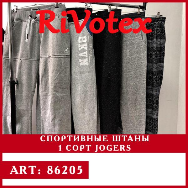 спортивные штаны joggers 1 сорт секонд хенд