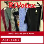 Микс Зима Англия – Зимняя одежда секонд Ривотекс хенд – взрослые миксы зима