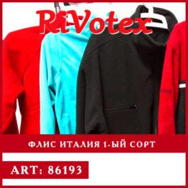Флисовая одежда - Флис Италия - Italy 1 sort - секонд хенд оптом - купить флисовую одежду